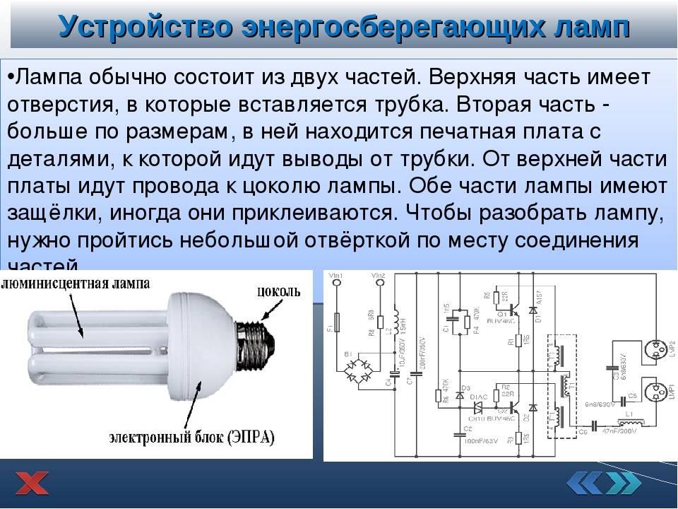 Схема энергосберегающей лампы (220 в): устройство, состав