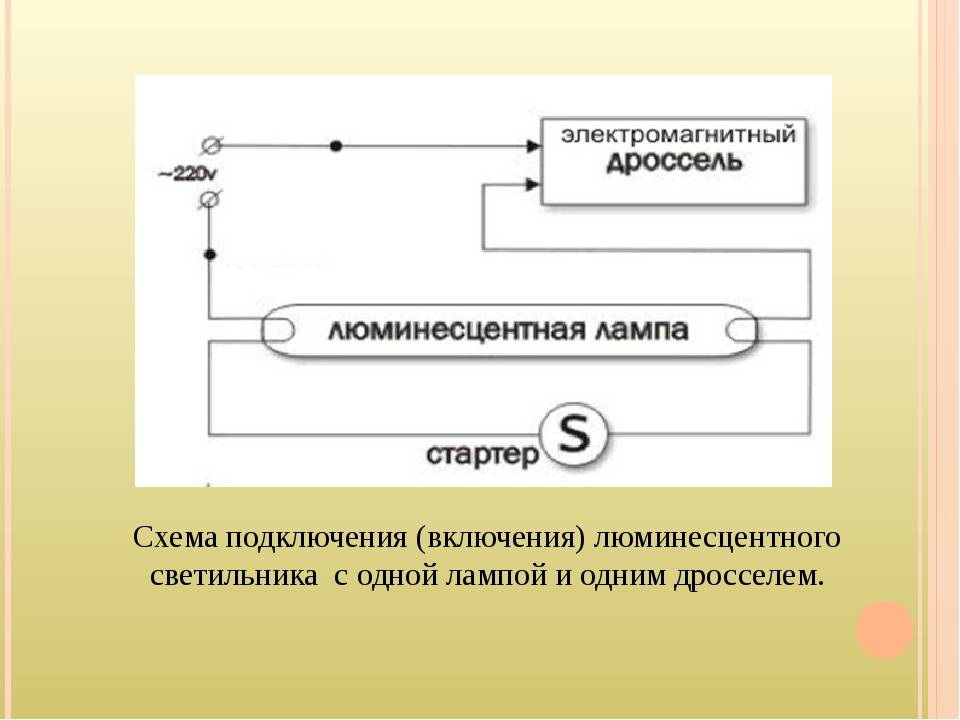 Электрическая схема включения люминесцентного светильника. подключение люминесцентных ламп: схема и принцип работы