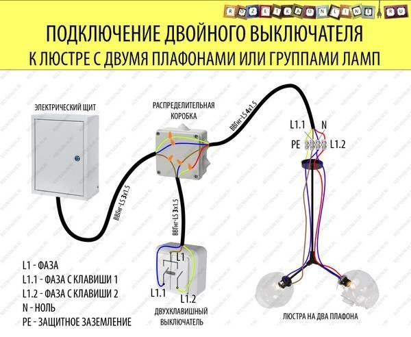 Как подключить две лампочки или два светильника к одному выключателю