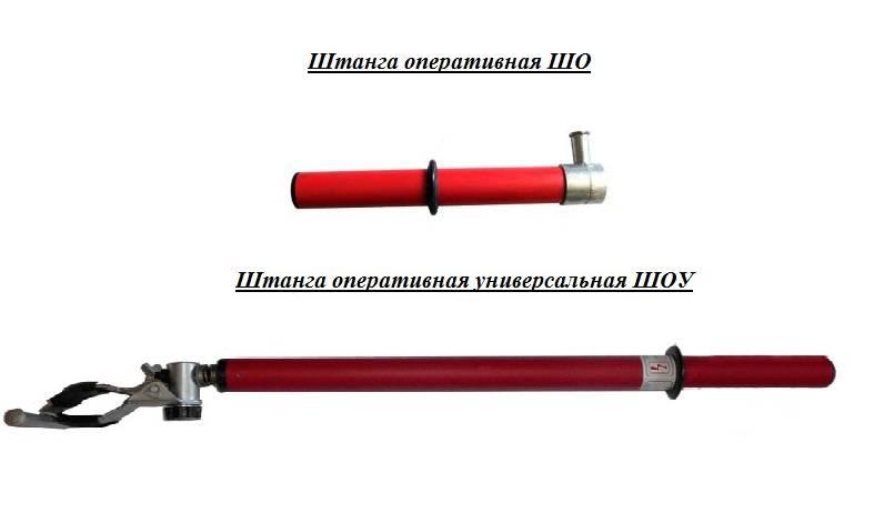 Штанга универсальная шэу-10-5-6,6