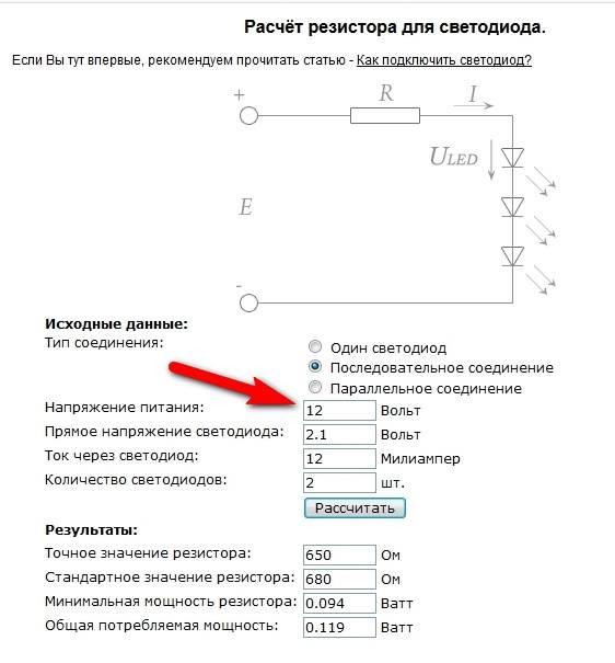 Расчет резистора для светодиодов: примеры, онлайн калькулятор