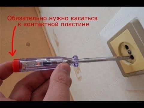 Как определить фазу и ноль индикаторной отверткой, мультиметром и указателем напряжения
