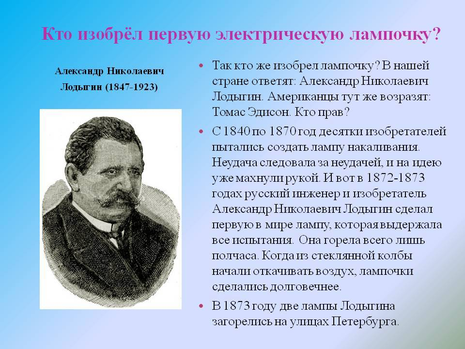 Кто изобрел первую в мире электрическую лампочку: кто первый придумал и запатентовал лампу накаливания, в каком году изобретение появилось в россии