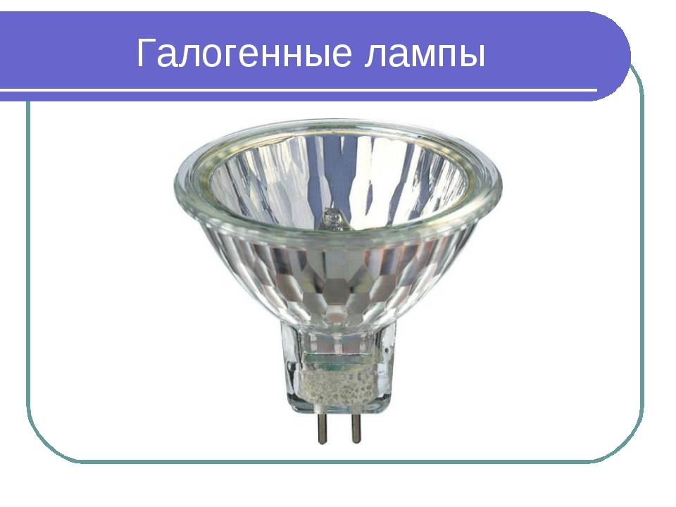 Виды галогенных ламп и их особенности: плюсы, минусы и секреты выбора качественной лампы (100 фото)