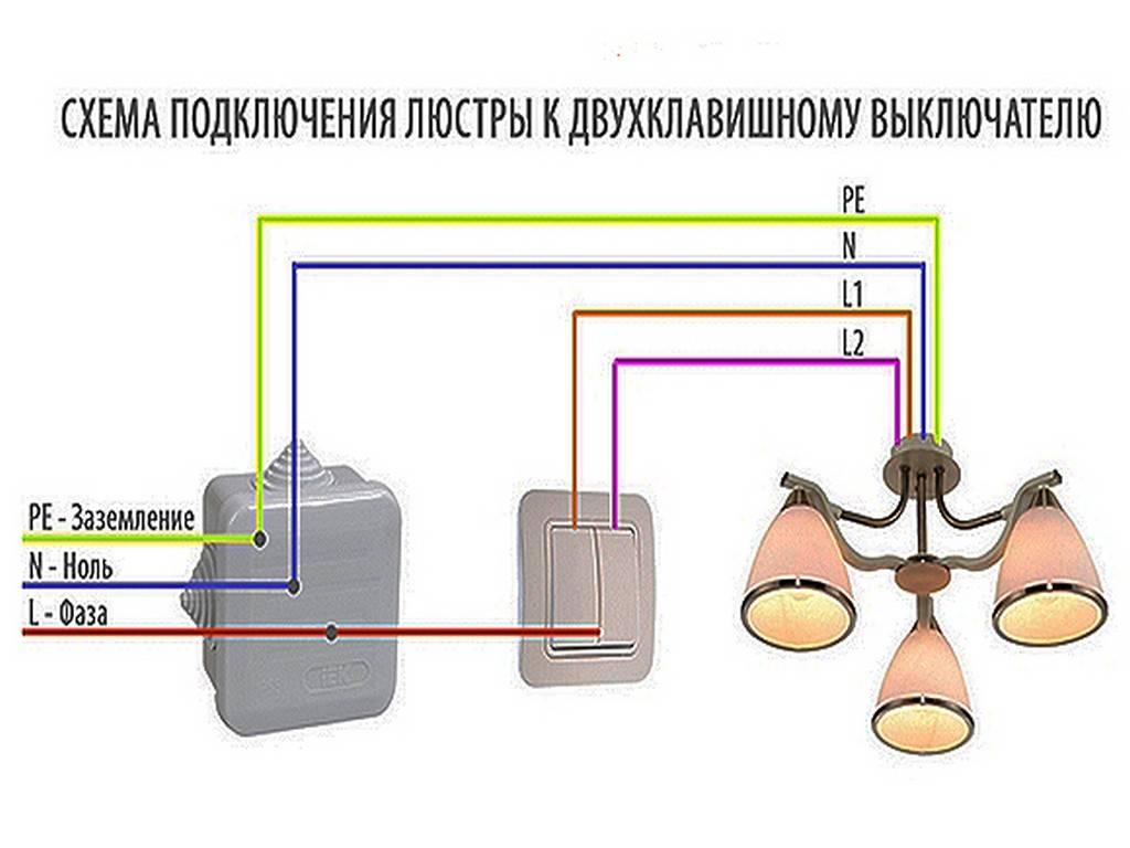 Схема подключения двух лампочек к одному выключателю: как подключить своими руками