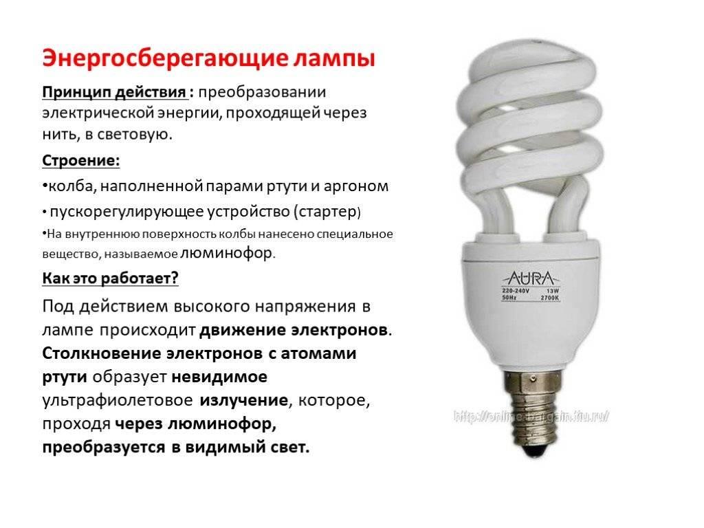 Как сделать блок питания из энергосберегающей лампы