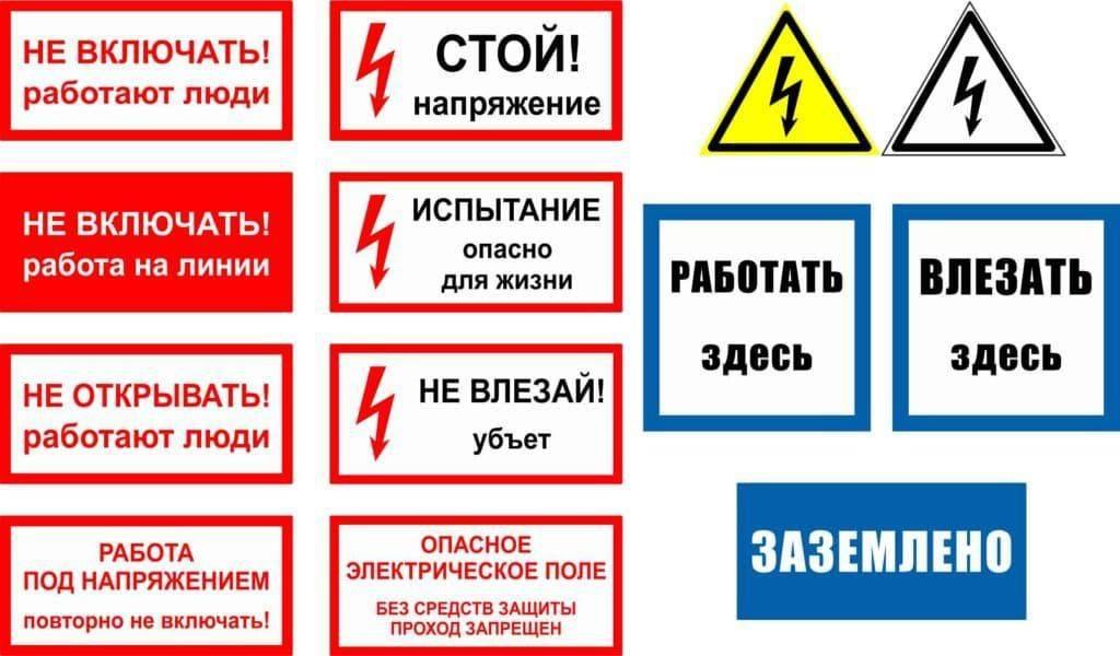 Предупреждающие плакаты по электробезопасности - всё о электрике