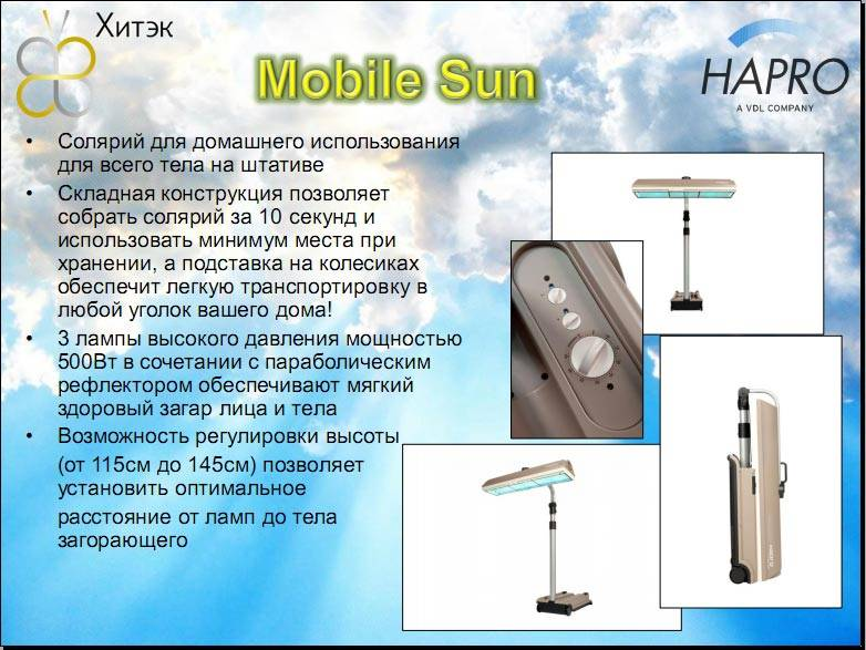 Можно ли использовать лампу для загара в домашних условиях