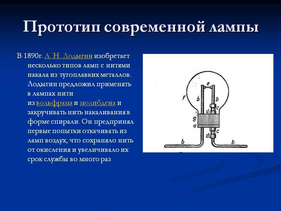 Когда появилось электричество в россии: в домах, в каком году, кто изобрёл, впервые