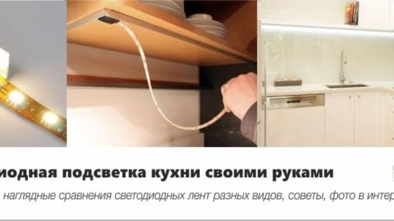 Как сделать подсветку рабочей зоны на кухне светодиодной лентой.