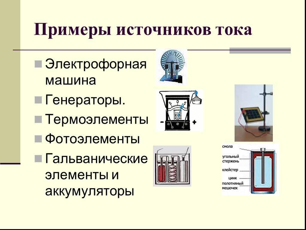 Источники тока • большая российская энциклопедия - электронная версия