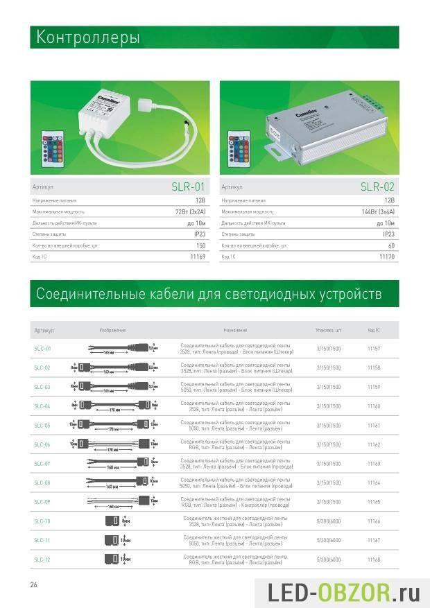Блок питания «драйвер» для светодиодной ленты: как выбрать, рассчитать и подключить к led ленте