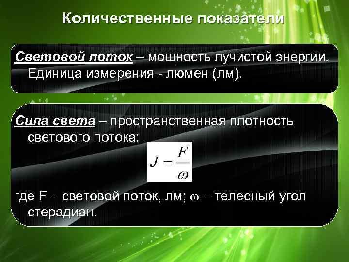 В чём измеряется освещенность: единицы измерения, лк, как замеряют