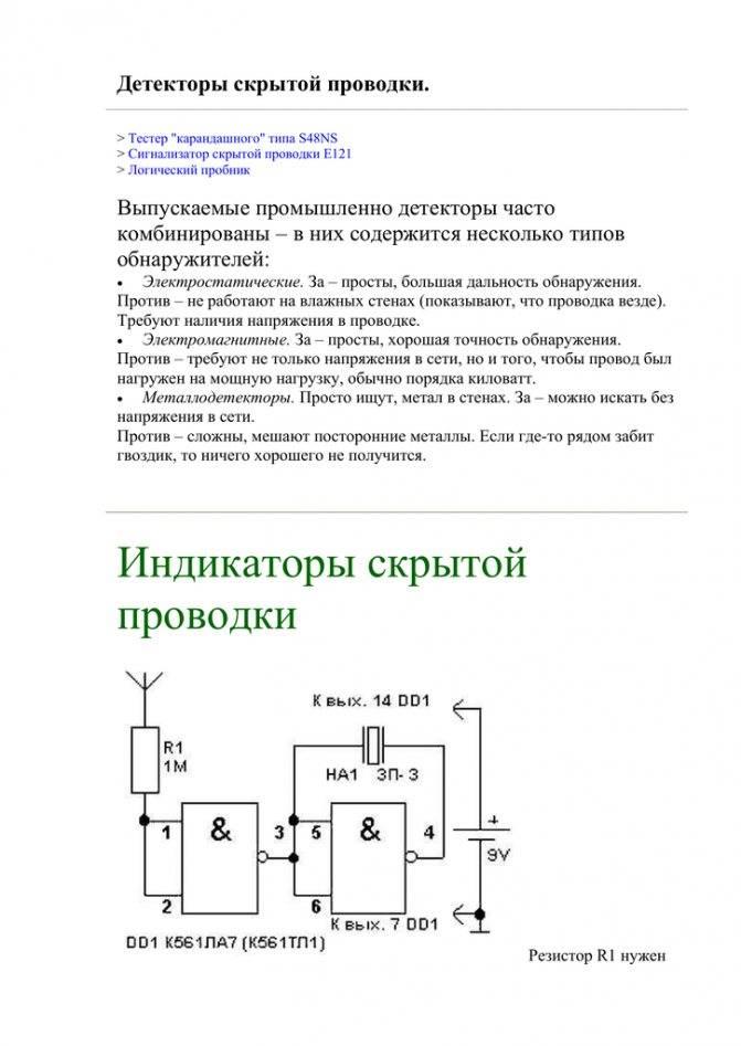 Детектор скрытой проводки: какой выбрать, рейтинг