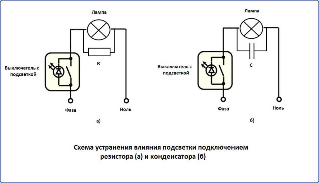 Подключение выключателя с подсветкой: виды, устройство и схема
