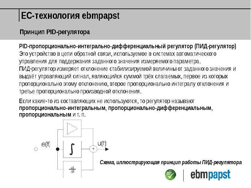 Обзор pid-регуляторов преобразователя частоты toshiba vf-as3 - как выбрать частотник