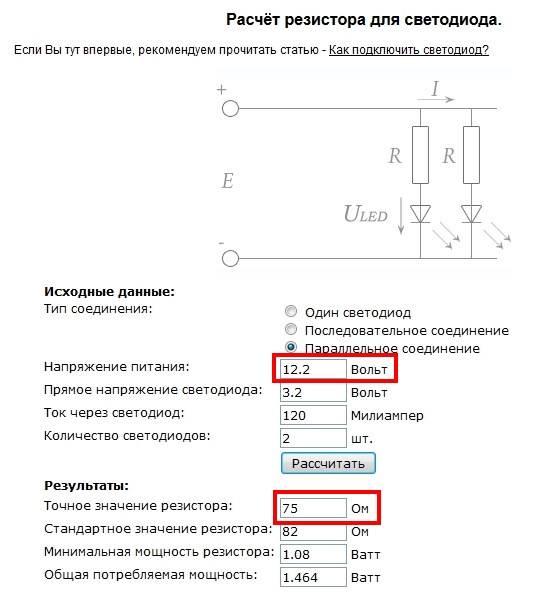 Расчет резистора для светодиода. онлайн калькулятор | уголок радиолюбителя