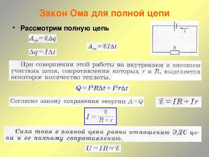Обобщённый закон ома. закон ома для участка цепи