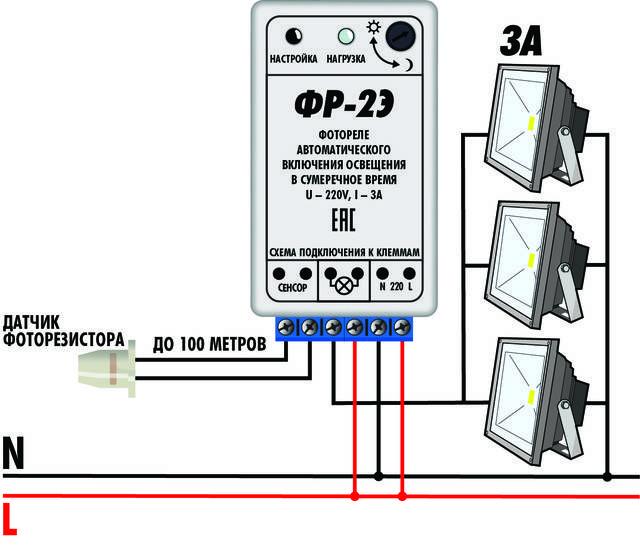 Фотореле для уличного освещения: виды, способы подключения