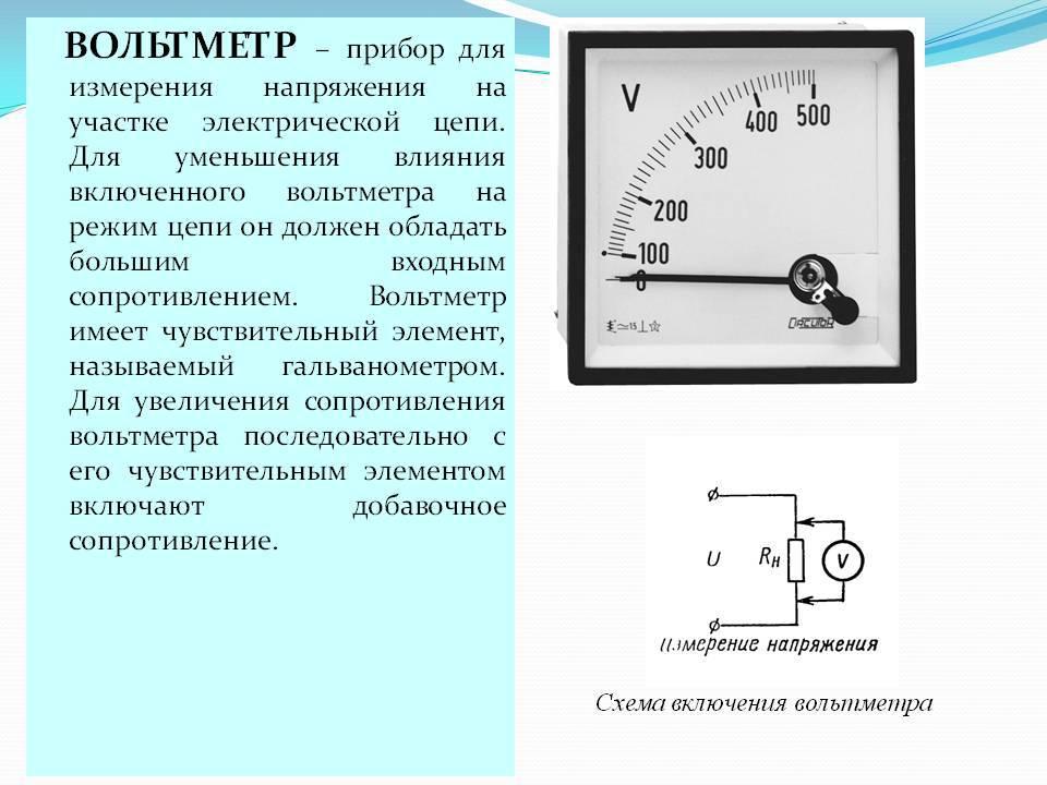 Род тока амперметра как определить