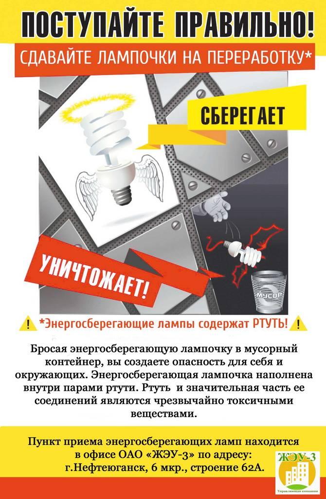 Правила хранения люминесцентных ламп на предприятии