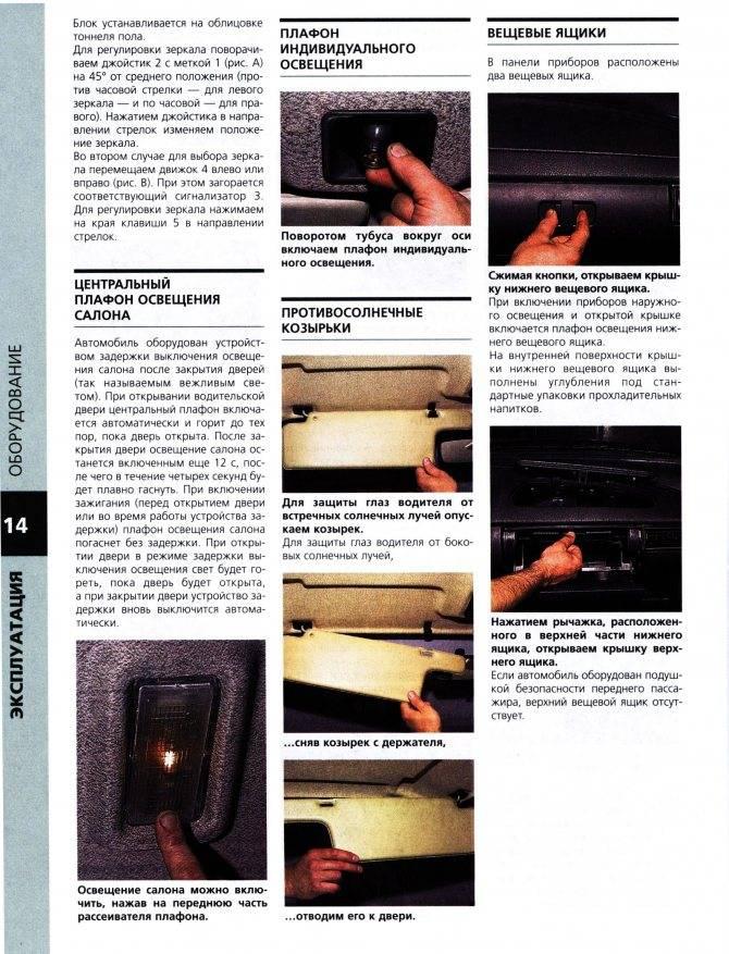Ваз 2110 европанель замена лампочек