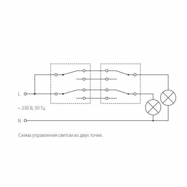 Как подключить проходной выключатель: разбор схем + пошаговая инструкция по подключению