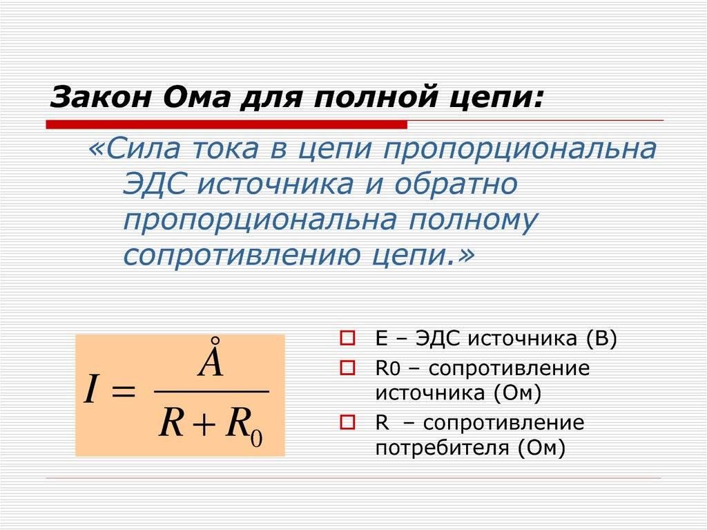 Как понять закон ома: простое объяснение для чайников с формулой и понятиями