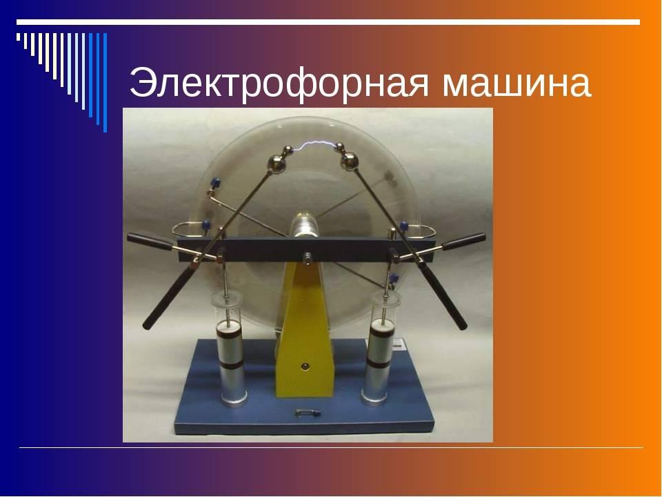 Электрофорная машина — принцип работы. как сделать электрофорную машину своими руками