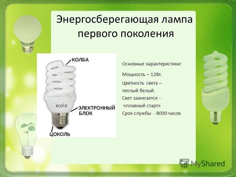 Почему моргает энергосберегающая лампочка при выключенном выключателе – три основные причины и способы их устранения