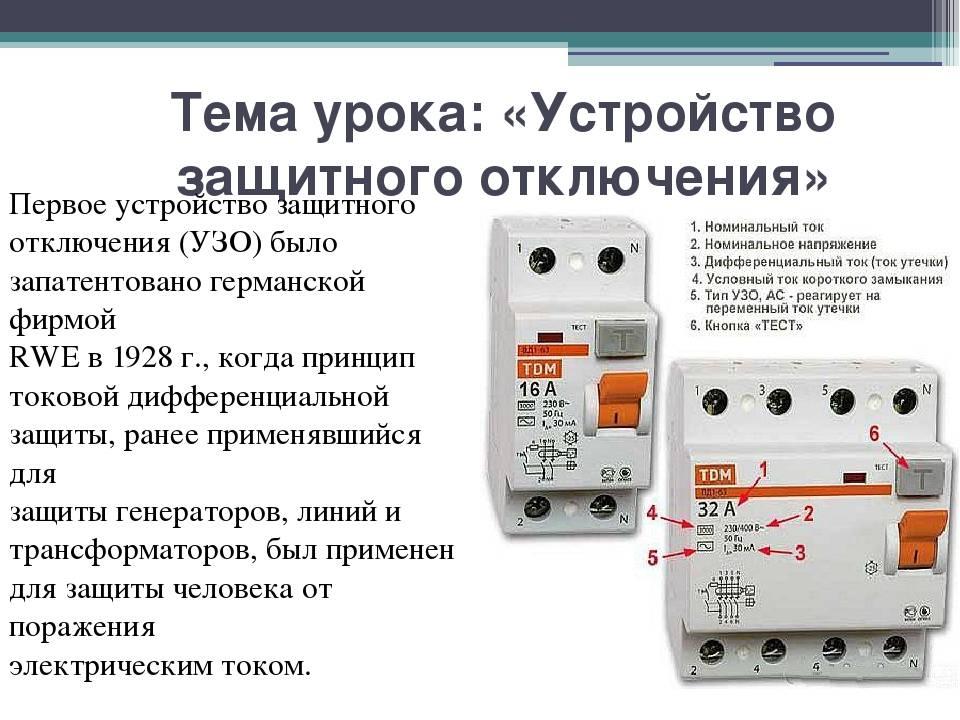 Предохранитель и автоматический выключатель: отличия, плюсы и минусы – самэлектрик.ру