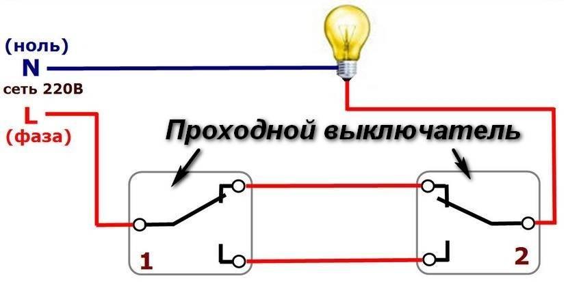 Проходной выключатель схема подключения на 1 лампу
