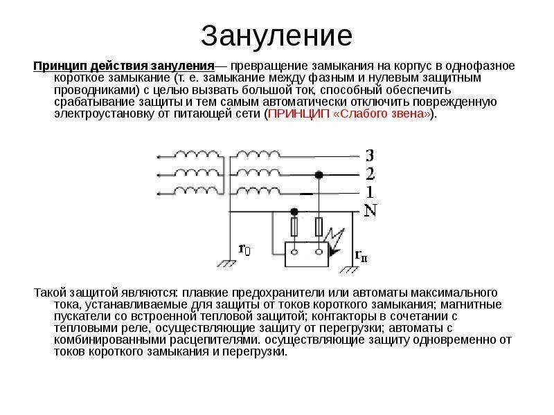 Защитное заземление: назначение, принцип действия, схема, монтаж
