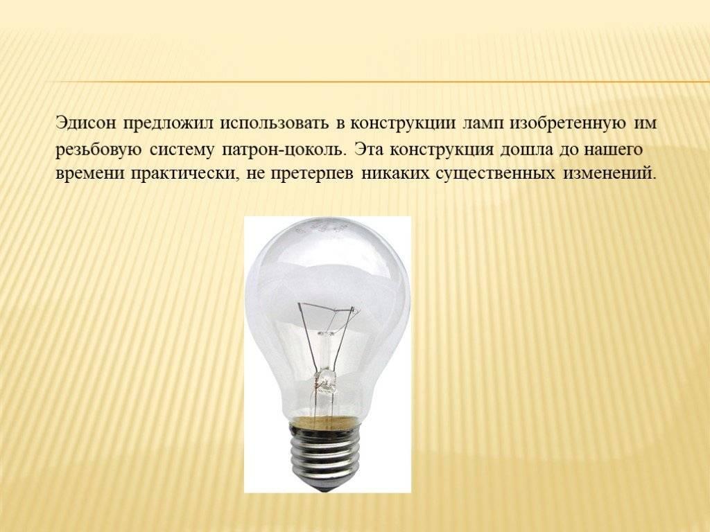 Когда появилась первая лампа накаливания?