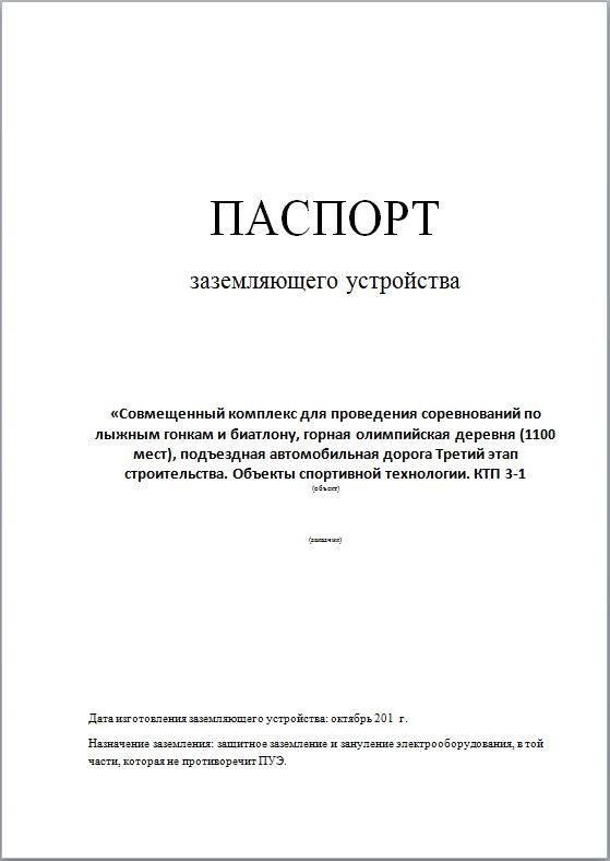 Паспорт заземляющего устройства. форма № 24: бланк, образец 2021