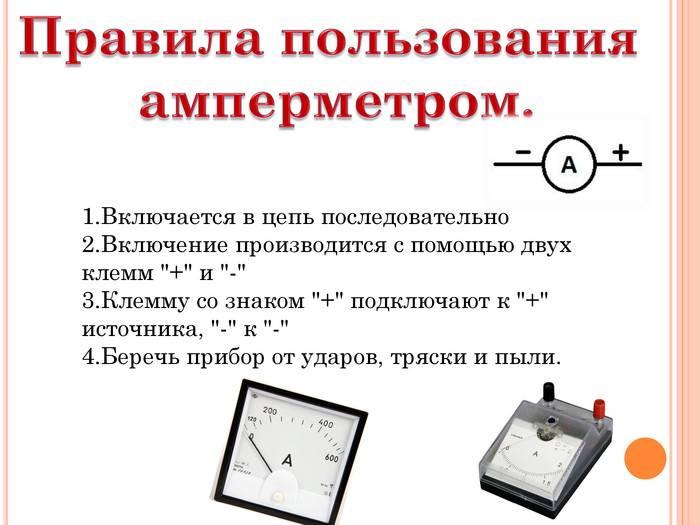 Класс точности амперметра: как определить класс точности