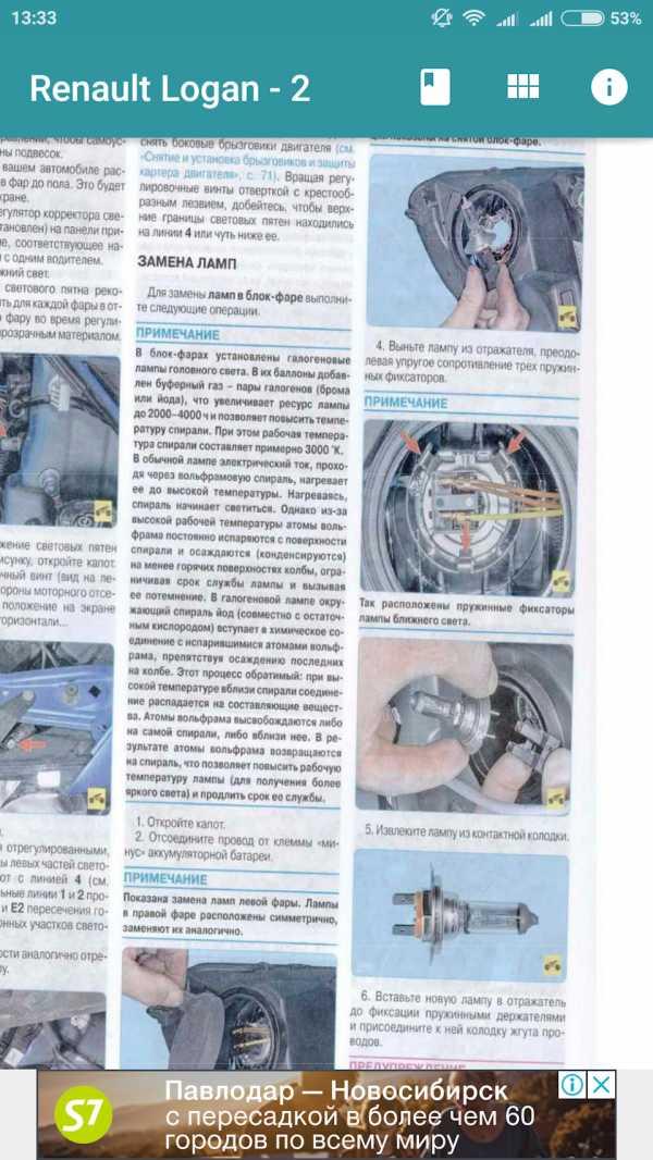Как заменить лампы ближнего света, габаритов и поворота в renault sandero