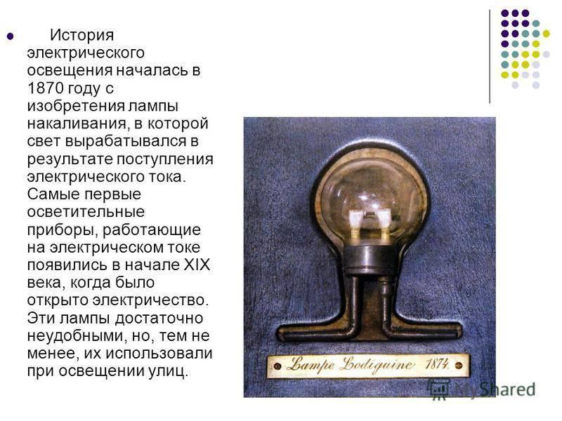 Первое изобретение лампочки: когда и кто изобрел первую лампу в мире