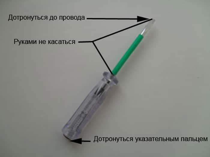 Как определить фазу и ноль индикаторной отверткой и мультиметром