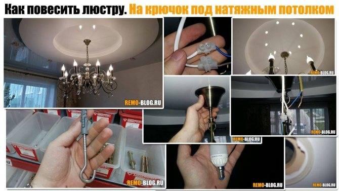 Крепление люстры или светильника к натяжному потолку