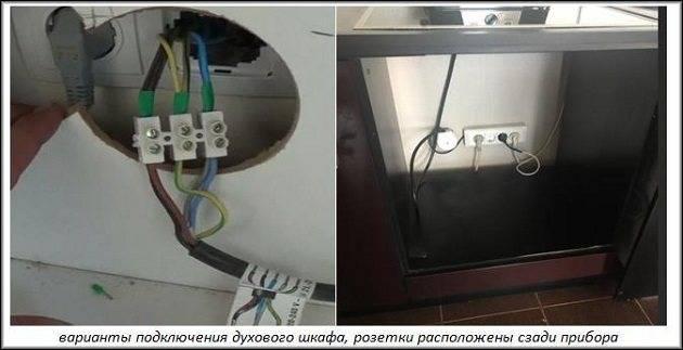 Подключение варочной панели и духового шкафа к электросети