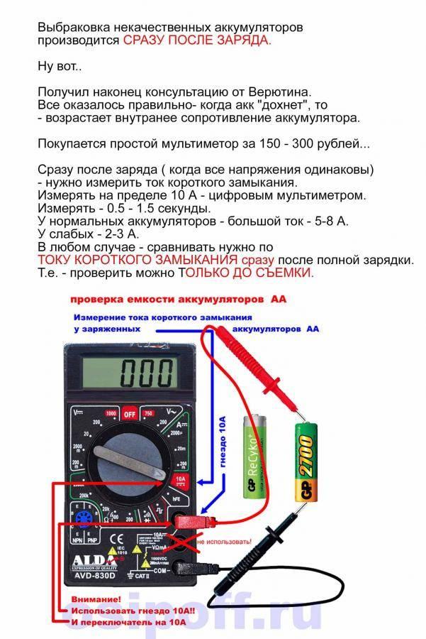 Емкость аккумулятора: в чем измеряется, что это такое, остаточная и резервная, как проверить