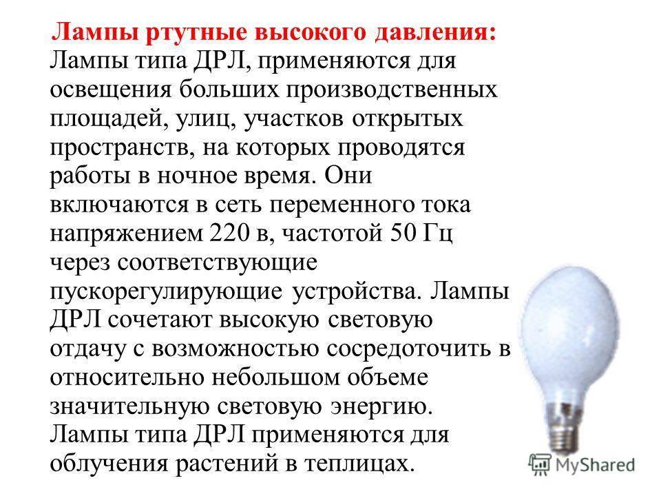 Лампа дрл: устройство, принцип работы, схема подключения, технические характеристики, разновидности