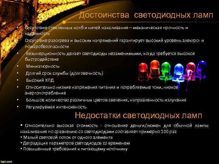 Светодиодные лампы преимущества и недостатки: основные достоинства и слабые стороны светодиодных светильников