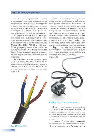 Чем отличается кабель от провода: изоляционный слой жил, маркировка и условия применения