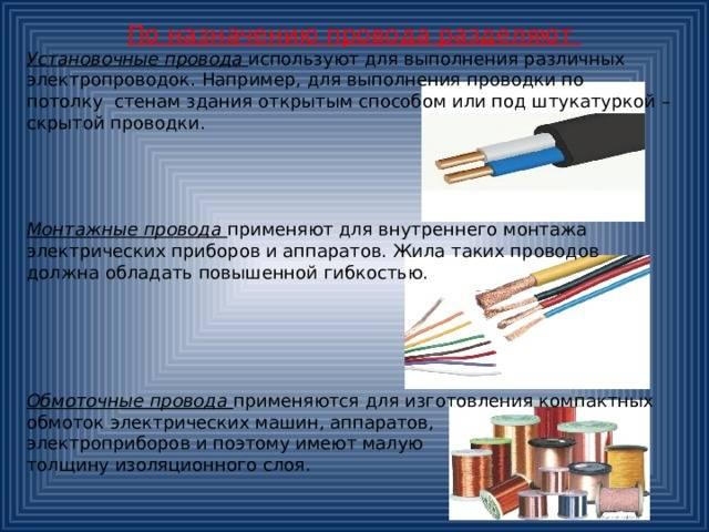 Разновидности электрических проводов — назначение и характеристики