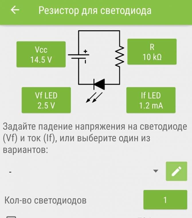 Как рассчитать резистор для светодиодов - формулы с примерами + онлайн калькулятор