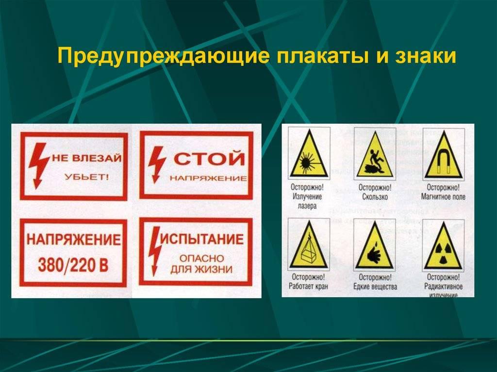 Виды плакатов и знаков по электробезопасности и их функции