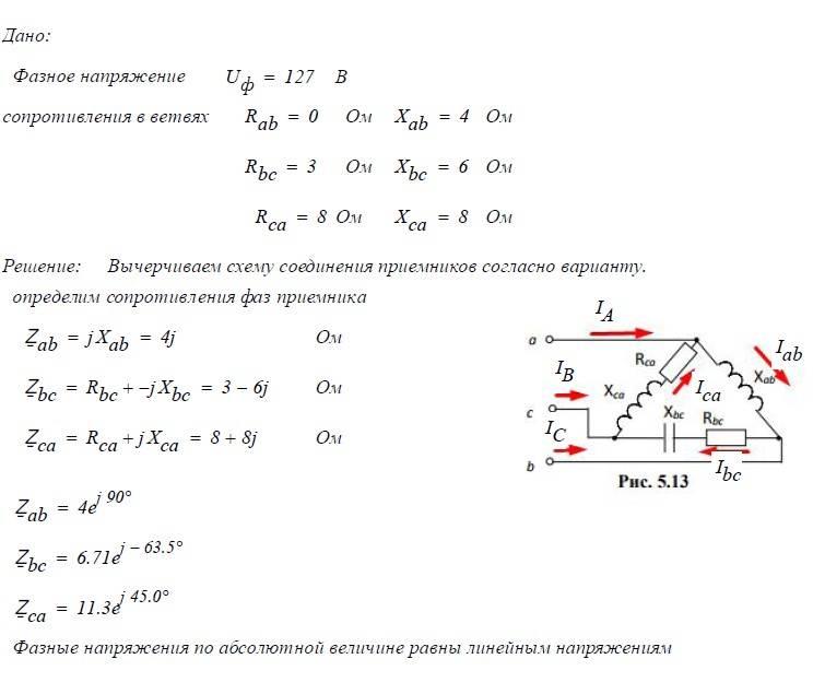 Что такое фазное и линейное напряжение?