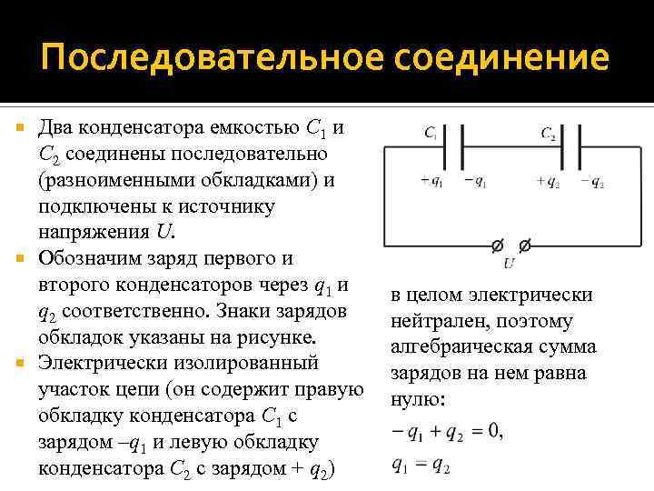 Соединение конденсаторов.